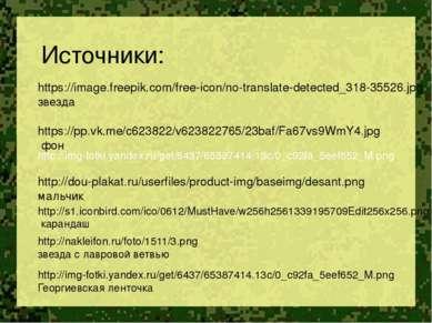 http://img-fotki.yandex.ru/get/6437/65387414.13c/0_c92fa_5eef652_M.png Источн...
