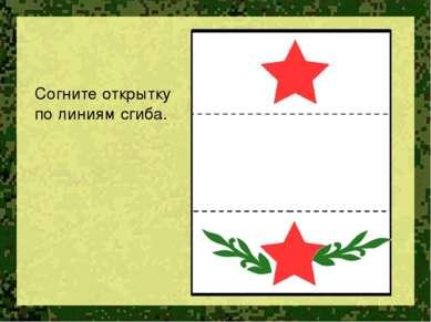 Согните открытку по линиям сгиба.