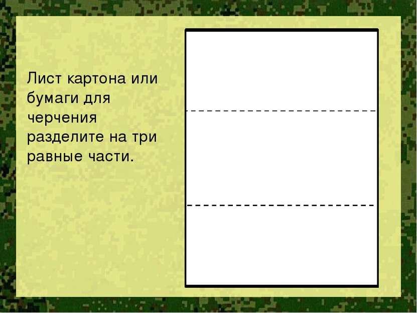 Лист картона или бумаги для черчения разделите на три равные части.