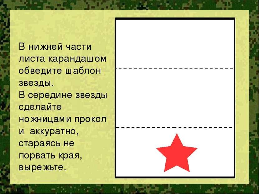 В нижней части листа карандашом обведите шаблон звезды. В середине звезды сде...