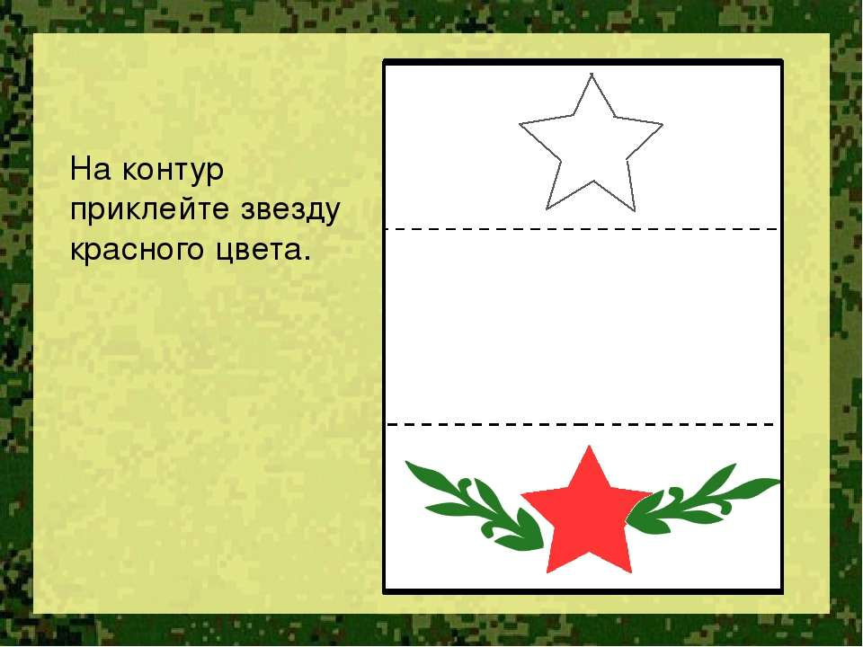 На контур приклейте звезду красного цвета.