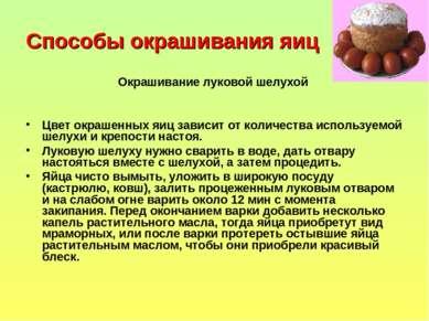 Способы окрашивания яиц Окрашивание луковой шелухой Цвет окрашенных яиц завис...