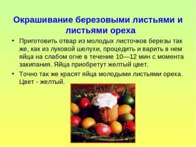 Окрашивание березовыми листьями и листьями ореха Приготовить отвар из молодых...