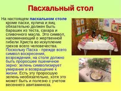 Пасхальный стол На настоящем пасхальном столе кроме пасхи, кулича и яиц обяза...