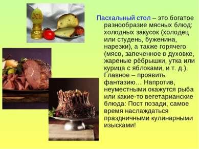 Пасхальный стол – это богатое разнообразие мясных блюд: холодных закусок (хол...