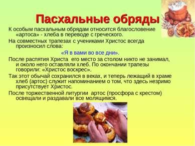 Пасхальные обряды К особым пасхальным обрядам относится благословение «артоса...