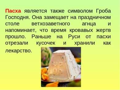 Пасха является также символом Гроба Господня. Она замещает на праздничном сто...
