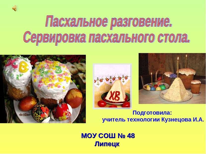 Подготовила: учитель технологии Кузнецова И.А. МОУ СОШ № 48 Липецк