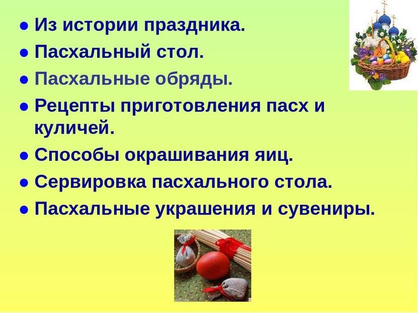 ● Из истории праздника. ● Пасхальный стол. ● Пасхальные обряды. ● Рецепты при...
