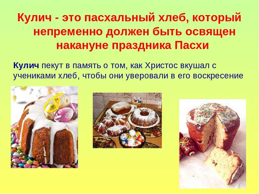 Кулич - это пасхальный хлеб, который непременно должен быть освящен накануне ...