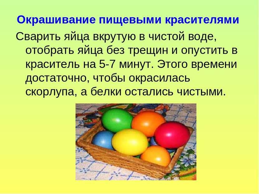 Окрашивание пищевыми красителями Сварить яйца вкрутую в чистой воде, отобрать...