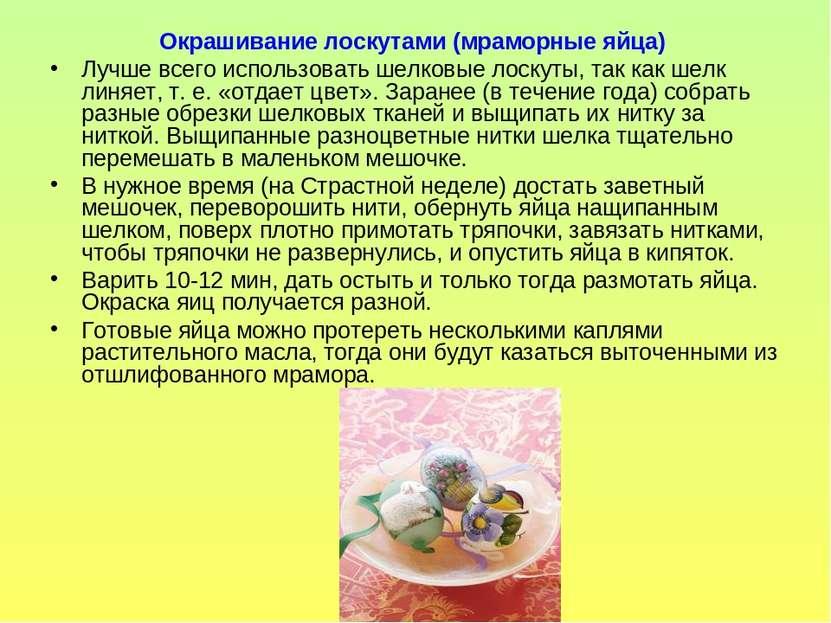 Окрашивание лоскутами (мраморные яйца) Лучше всего использовать шелковые лоск...