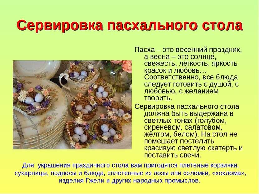 Сервировка пасхального стола Пасха – это весенний праздник, а весна – это сол...