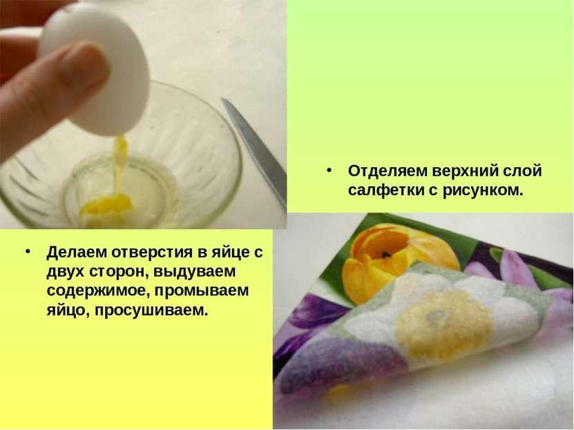 Делаем отверстия в яйце с двух сторон, выдуваем содержимое, промываем яйцо, п...