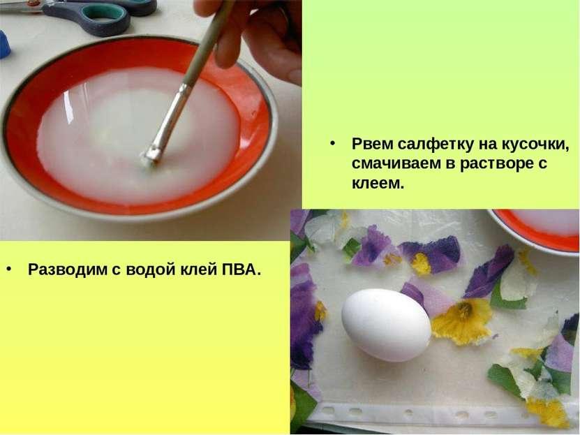 Разводим с водой клей ПВА. Рвем салфетку на кусочки, смачиваем в растворе с к...