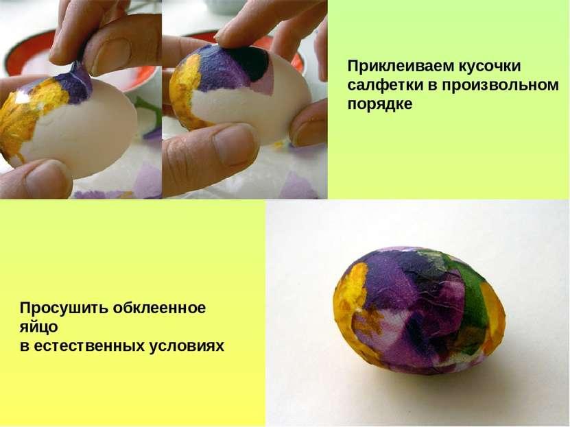 Приклеиваем кусочки салфетки в произвольном порядке Просушить обклеенное яйцо...