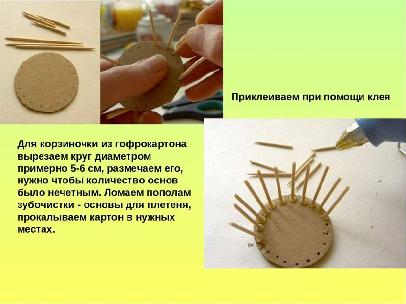 Для корзиночки из гофрокартона вырезаем круг диаметром примерно 5-6 см, разме...