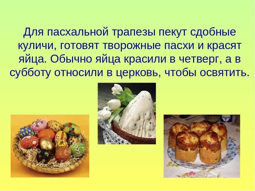 Для пасхальной трапезы пекут сдобные куличи, готовят творожные пасхи и красят...