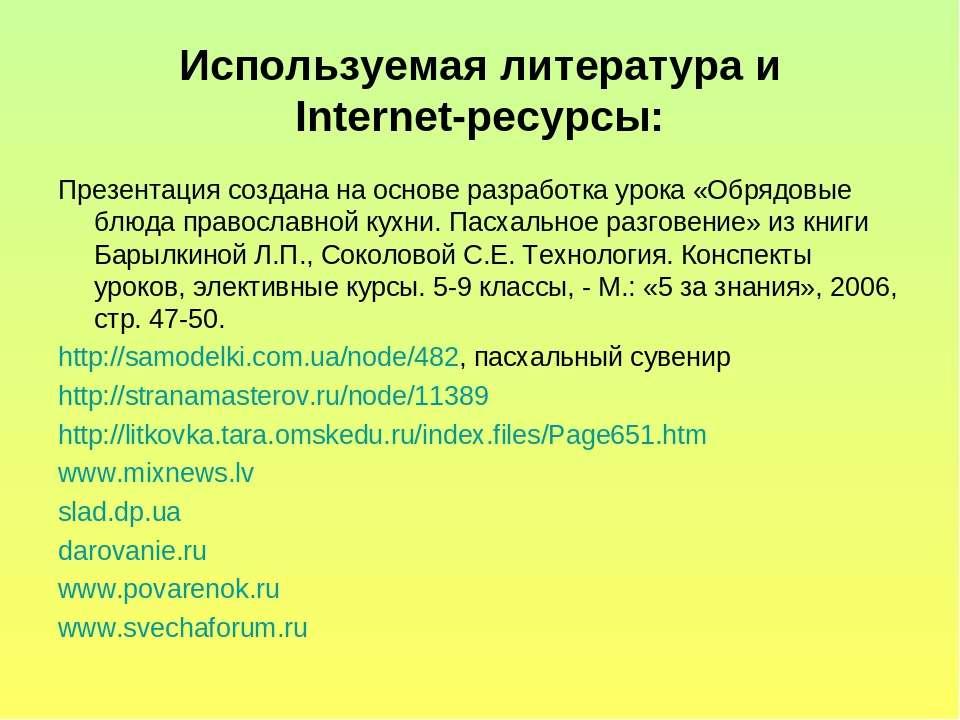 Используемая литература и Internet-ресурсы: Презентация создана на основе раз...