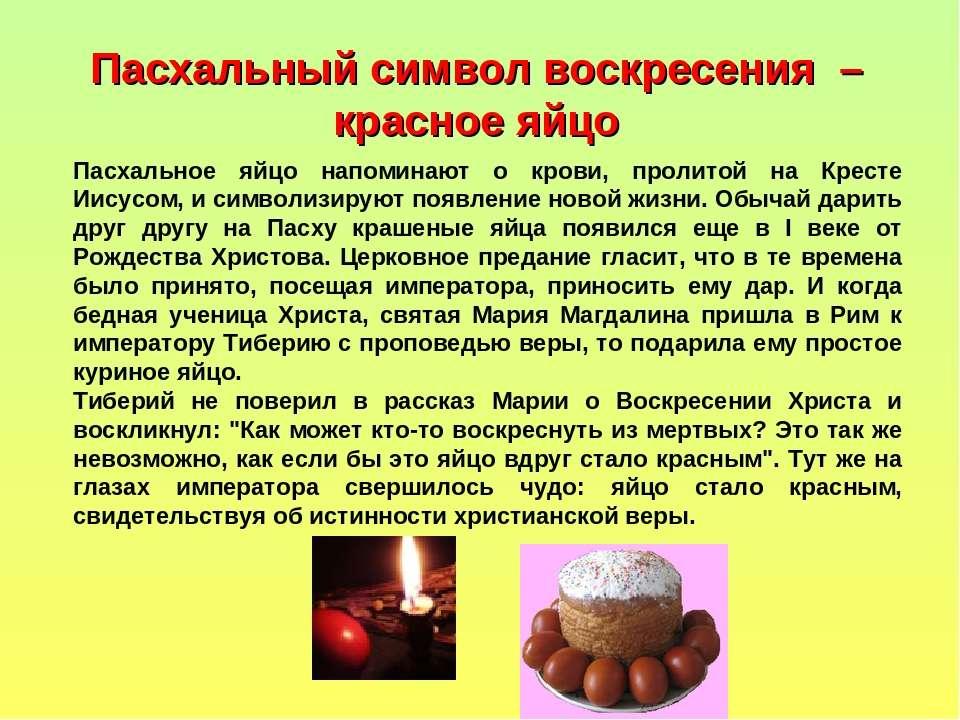 Пасхальный символ воскресения – красное яйцо Пасхальное яйцо напоминают о кро...