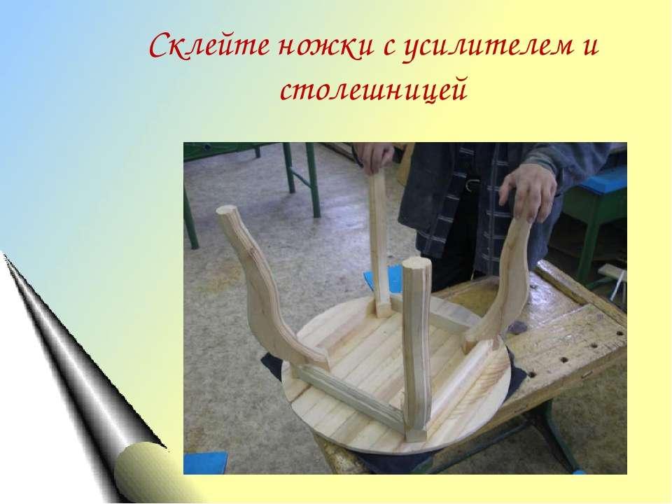 Склейте ножки с усилителем и столешницей