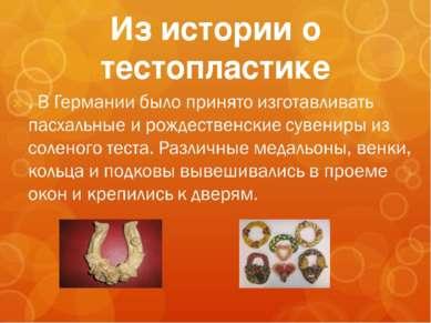 Из истории о тестопластике