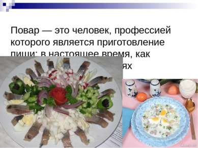 Повар — это человек, профессией которого является приготовление пищи; в насто...