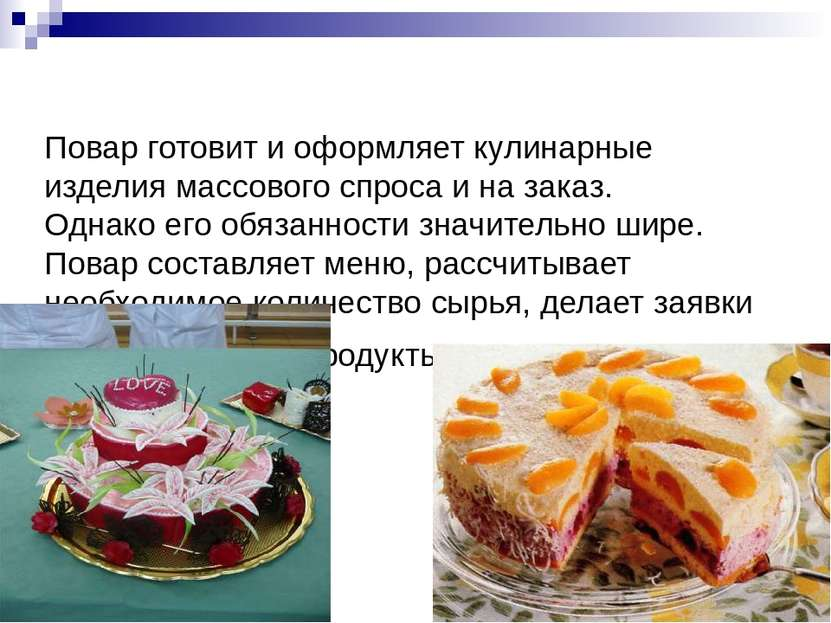 Повар готовит и оформляет кулинарные изделия массового спроса и на заказ. Одн...