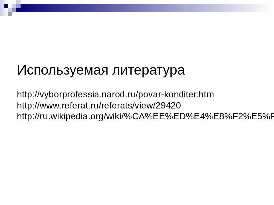 Используемая литература http://vyborprofessia.narod.ru/povar-konditer.htm htt...