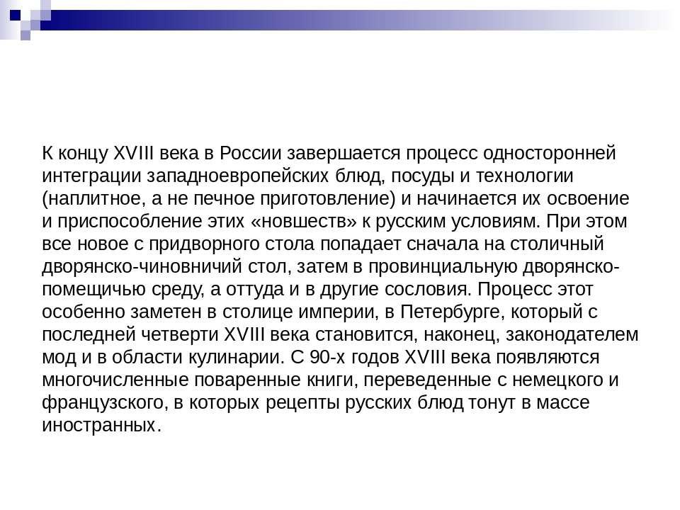 К концу XVIII века в России завершается процесс односторонней интеграции запа...