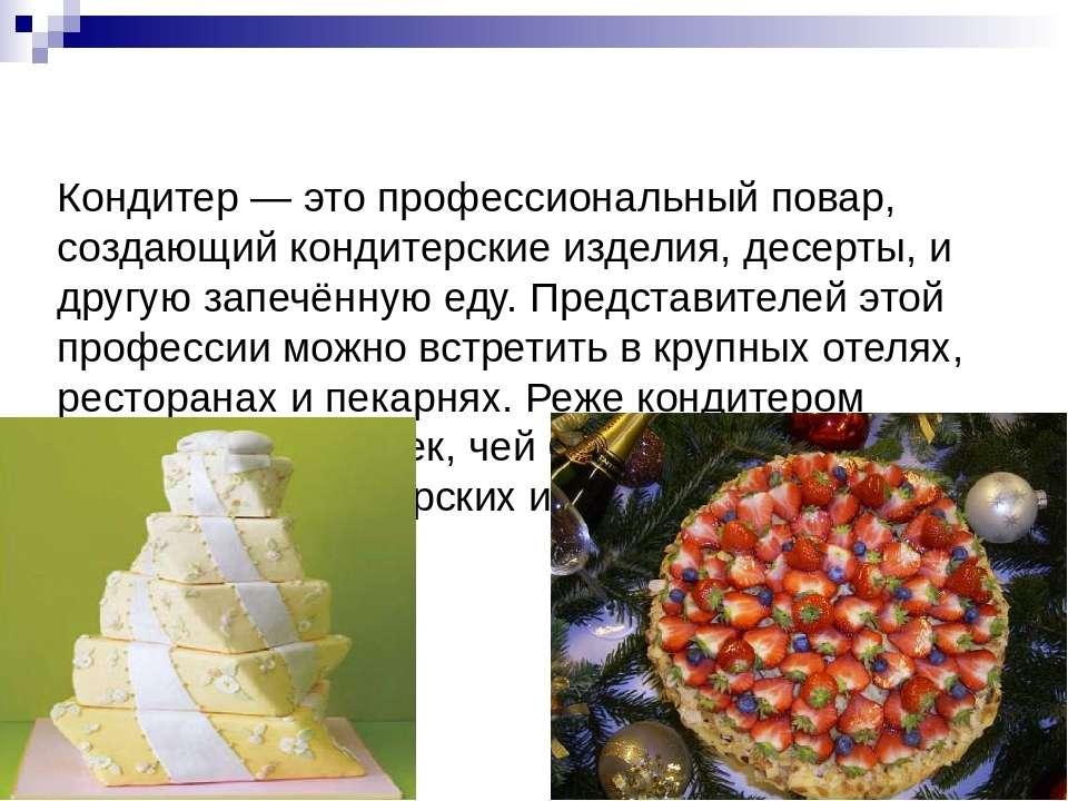 Кондитер — это профессиональный повар, создающий кондитерские изделия, десерт...