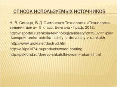 Н. В. Синица, В.Д. Симоненко Технология «Технологии ведения дома» 5 класс. Ве...