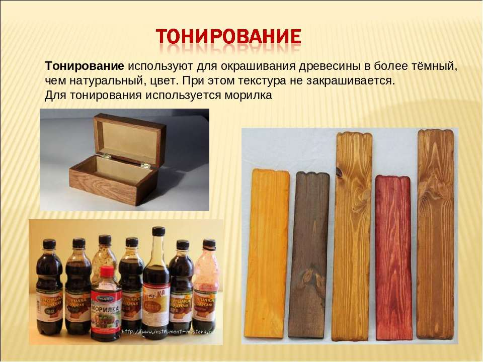 Тонирование используют для окрашивания древесины в более тёмный, чем натураль...