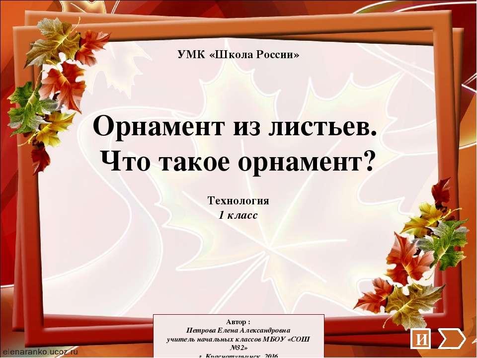 Орнамент из листьев. Что такое орнамент? Автор : Петрова Елена Александровна ...