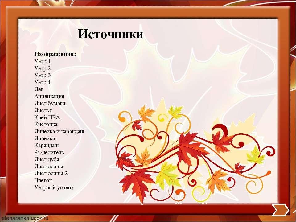 Изображения: Узор 1 Узор 2 Узор 3 Узор 4 Лев Аппликация Лист бумаги Листья Кл...