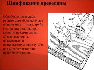 Шлифование древесины Обработка древесины ручным способом включает шлифование...