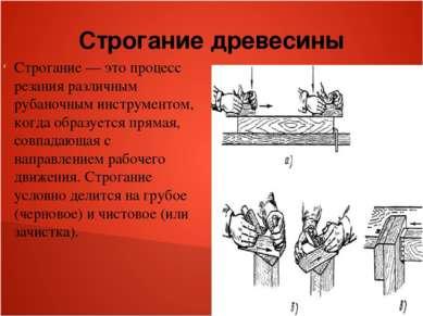 Строгание древесины Строгание— это процесс резания различным рубаночным инст...