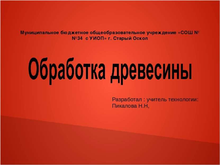 Муниципальное бюджетное общеобразовательное учреждение «СОШ № №34 с УИОП» г. ...