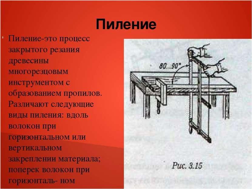 Пиление Пиление-это процесс закрытого резания древесины многорезцовым инструм...