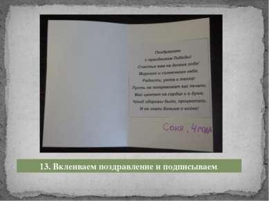13. Вклеиваем поздравление и подписываем.