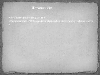 Источники: Фото памятника (слайд 2) - http://misanec.ru/2015/05/07/segodnya-u...