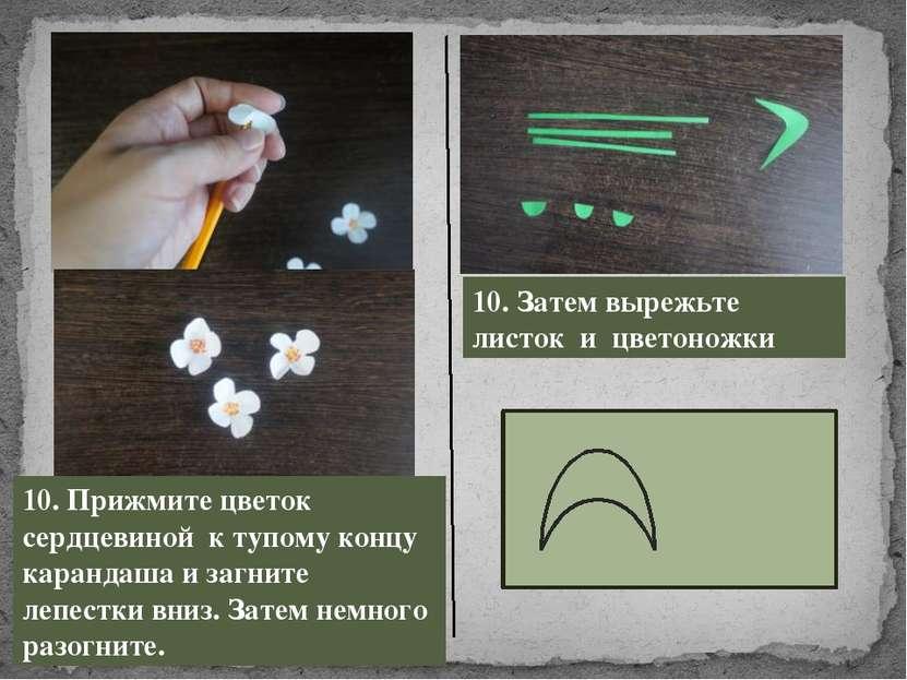 10. Прижмите цветок сердцевиной к тупому концу карандаша и загните лепестки в...