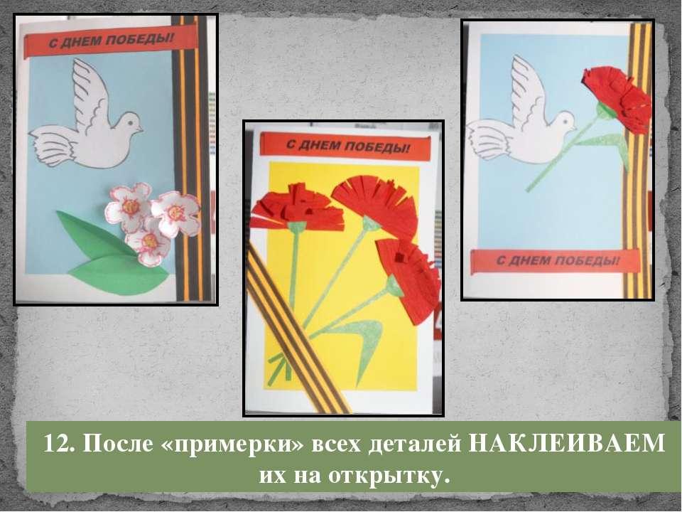 12. После «примерки» всех деталей НАКЛЕИВАЕМ их на открытку.