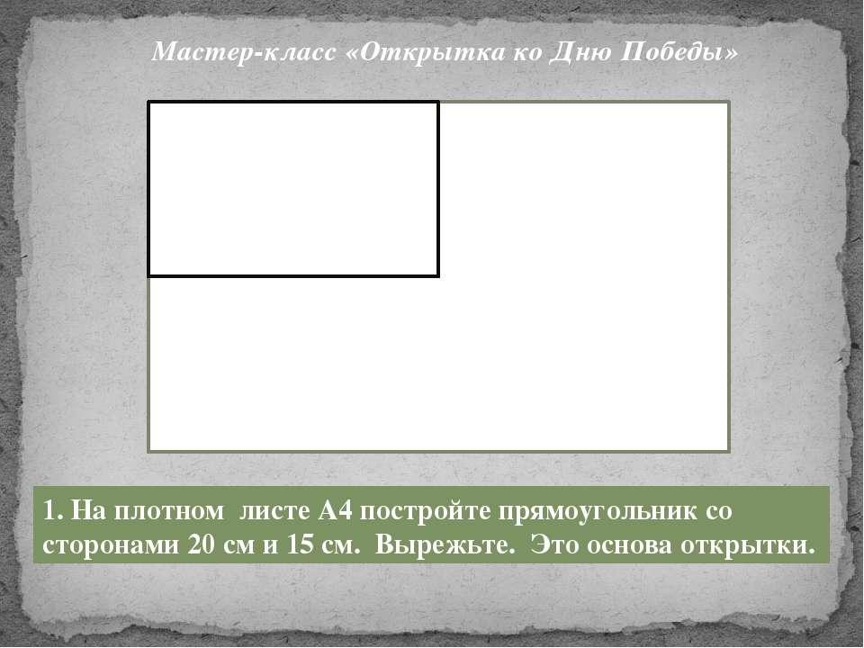 15 см 20 см 1. На плотном листе А4 постройте прямоугольник со сторонами 20 см...