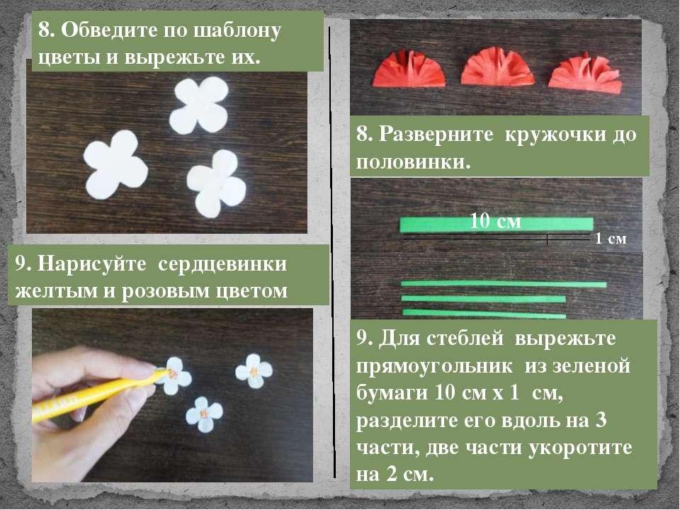 8. Обведите по шаблону цветы и вырежьте их. 9. Нарисуйте сердцевинки желтым и...