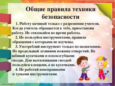 1.Работу начинай только с разрешения учителя. Когда учитель обращается ...