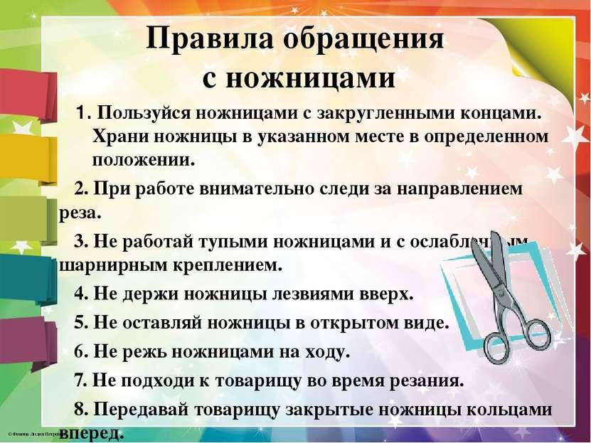 Правила обращения с ножницами  1.Пользуйся ножницами с закругленными конца...