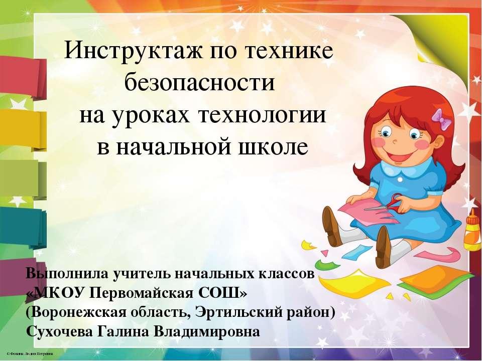 Инструктаж по технике безопасности на уроках технологии в начальной школе Вып...