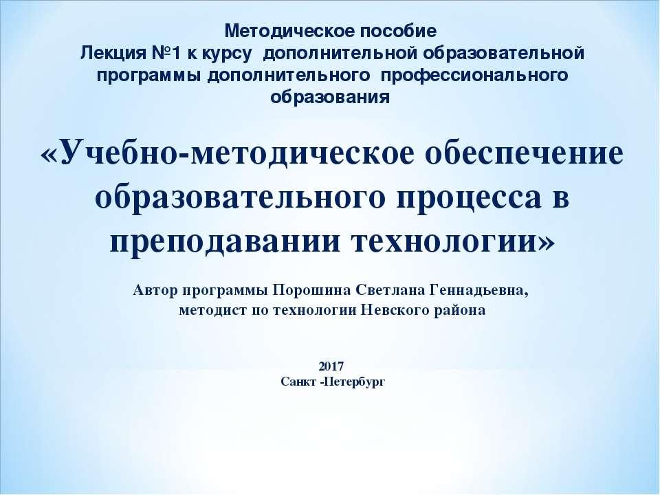 Методическое пособие Лекция №1 к курсу дополнительной образовательной програм...
