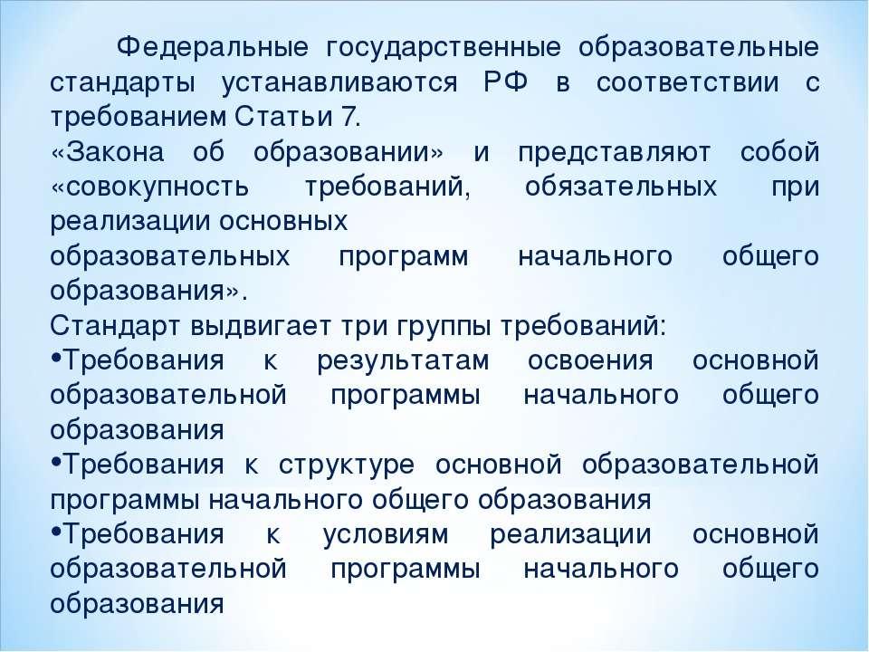 Федеральные государственные образовательные стандарты устанавливаются РФ в со...
